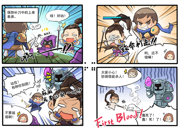 Miss爆笑漫画第三期