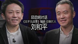 邱启明对话《北平》制片刘和平:我写的都赚钱