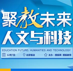 2014搜狐教育年度盛典