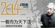 人物志-围棋宗师吴清源