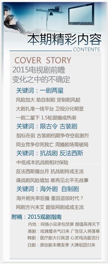 av 狼地址发布器电视月刊2015年1月期②内地网络小说承包荧屏-搜狐娱乐東元變頻器