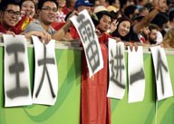 球迷标语:王大雷进一个