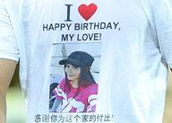 杨旭感谢爱妻的T恤