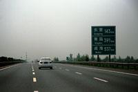 北京--烟台自驾游路書