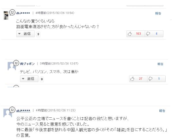 """比亚迪挺进日本市场 日本网友吐槽""""估计跑着跑着就散架了"""""""