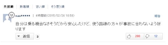 """但也有一些日本网民并不是表现那么""""淡定"""",他们反应强烈。有网友在网上留言表示,""""还不知道一年后是啥样儿・・・・估计跑着跑着就散架了,这都能想象到!反正我坚决不坐。""""有的网友则质疑纯电动公交车的续航里程,""""到底一次能跑几个小时啊?不说满电能跑几天,也不说充满电能运行多久・・・・总感觉这车的事故处理费用和乘客赔偿费用会跟高啊!"""""""