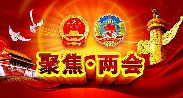 2015两会:中国汽车民生七大关键词解读