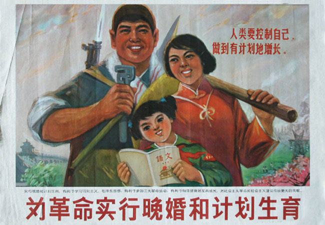 """中国计划生育观察:毛泽东的""""人口观"""":只要有人 就有奇迹"""