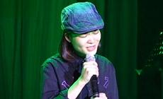 苏运莹毕业音乐会唱《野子》