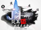 建美重庆·城市建造者—献礼重庆直辖18周年