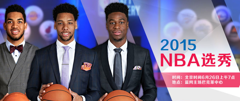 NBA2014-2015赛季季后赛
