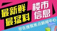 最新鲜最猛料楼市信息尽在石家庄搜狐焦点新闻中心