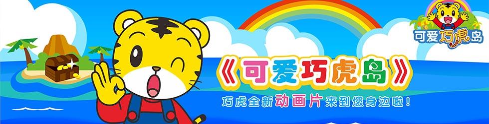 动画片可爱巧虎岛