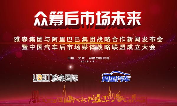 中国汽车后市场媒体战略联盟在京成立
