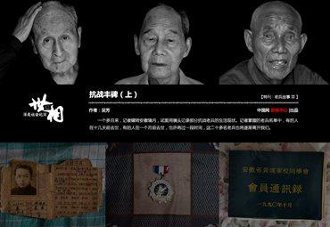 抗战丰碑――老兵群像和他们的故事