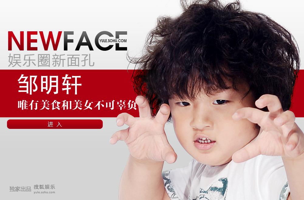 点击进入NEWFACE邹明轩
