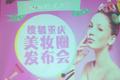 搜狐重庆美妆圈发布会启动 打造夏日清透裸妆