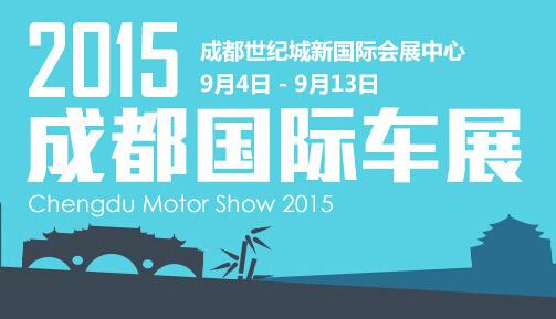 2015成都车展