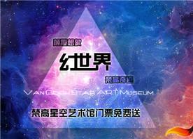 国庆福利 搜狐送你梵高星空主题艺术展门票