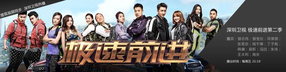 极速前进中国版第二季