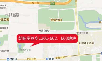 朝阳区常营乡1201-602、603地块