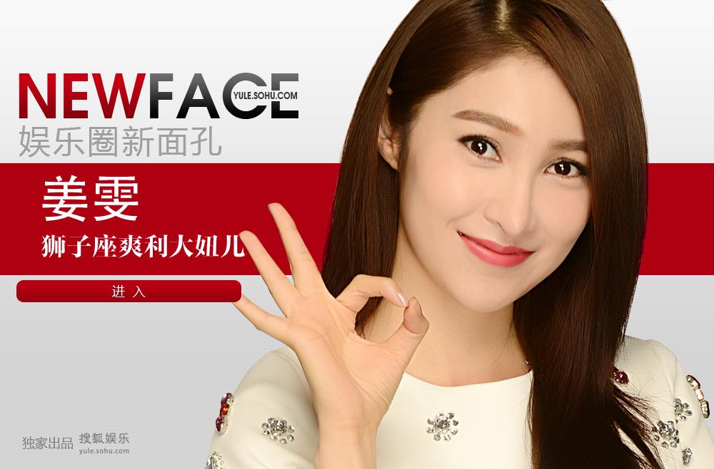 New Face 姜雯:狮子座爽利大妞儿