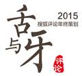 2016春晚王珞丹视频搜狐评论-搜狐2016农村赚钱之道