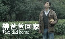 带爸爸回家