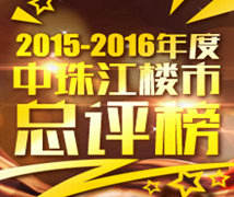 2015-2016年度中珠江楼市总评榜