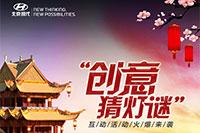 """北京现代""""创意猜灯谜"""""""