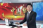 海外媒体聚焦新常态下中国经济走势