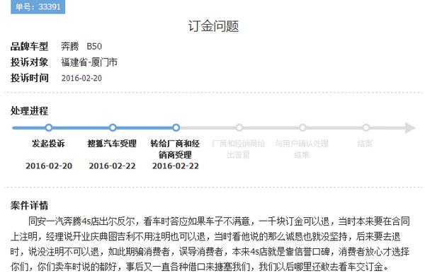 2015投诉平台案例分析汇总