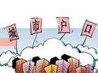 武汉落户政策大盘点
