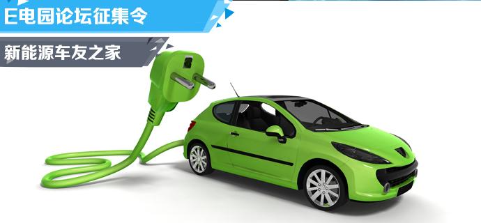【新能源汽车|新能源电动汽车|纯电动汽车】_新能源
