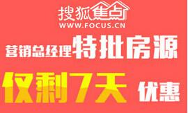 上海最后一批特惠房源