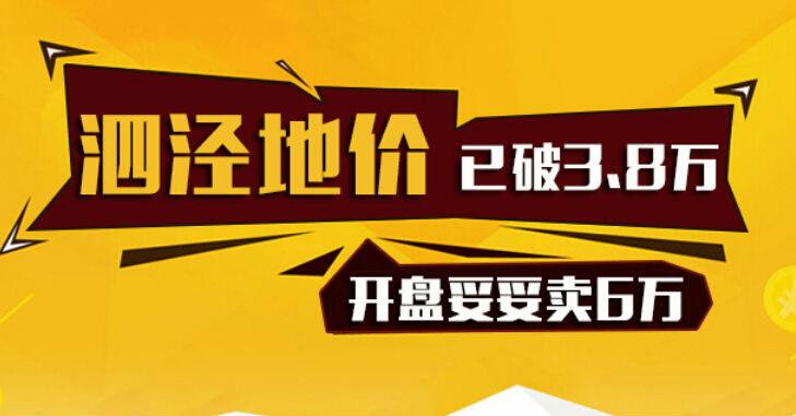 泗泾将进入6万时代