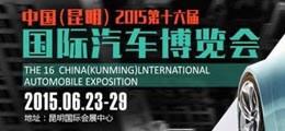 2015第十六届中国(昆明)国际汽车博览会