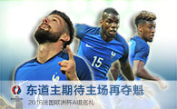 欧洲杯转会热门