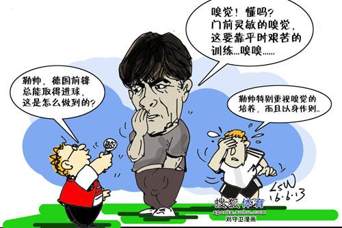 刘守卫漫画:勒夫掏裆为练嗅觉