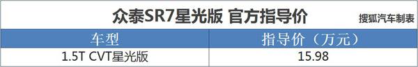 售15.98万元 众泰SR7星光版正式上市