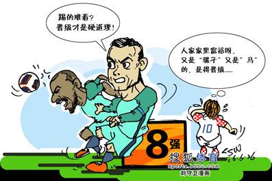 刘守卫漫画:葡萄牙有骡有马