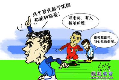 刘守卫漫画:格列兹曼抢镜梅罗