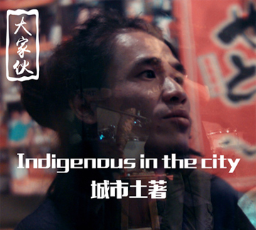 香港土著在北京吹澳洲管兒