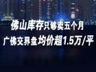 佛山,买房,广州,房价