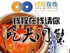 中秋国庆双节蟹礼