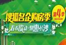 第四届搜狐名企购房季
