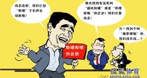 CBA漫画