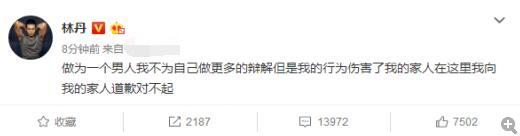 林丹微博回应出轨:伤害了家人,向家人道歉