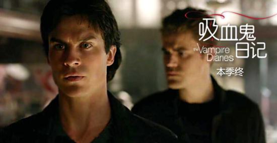 吸血鬼日记   达蒙与斯特凡进入密室