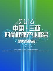 2016中国・三亚时尚健康产业峰会即将揭幕